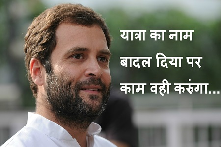 rahul sandesh yatra start from tommorow