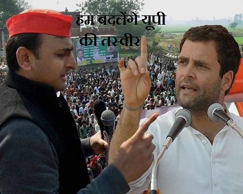 akhilesh and rahul change the up