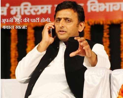akhilesh think about his new create party