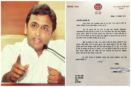 cm akhilesh yadav letter to pm narendra modi over note ban issue