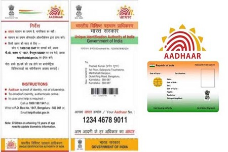 use aadhar card instead of debit and credit card