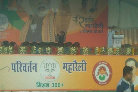 pm narendra modi rally in muradabad today