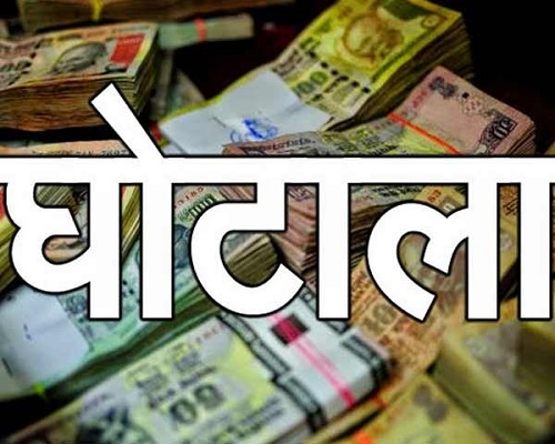 scam 5 lakh cror due to note banned by pm narendra modi