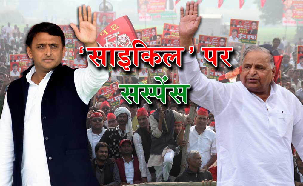 election-commission-decision-on-samajwadi-party-dispute-over-symbol