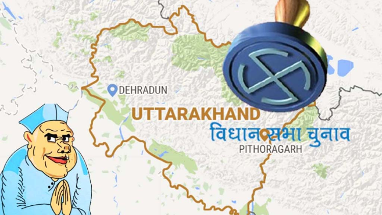 fact-file-of-uttarkhand-assembly-election-