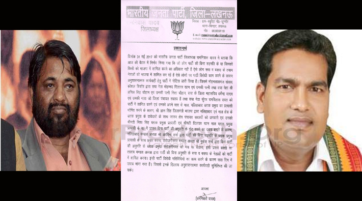 bjp-lucknow-district-president-issued-notice-mp-kaushal-kishor