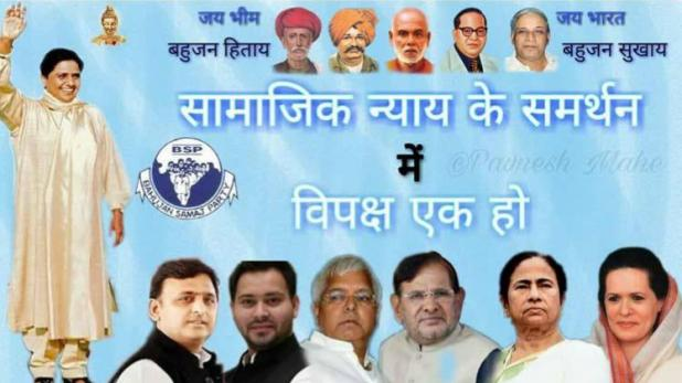 /bsp-shares-photo-via-twitter-opposition-parties-should-be-united-