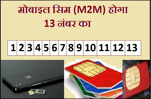 your mobile number will change very soon
